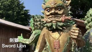 Anping, Tainan; Sword Lion, Anping Old Street 安平劍獅;安平老街