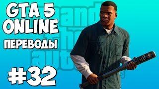 GTA 5 Online Смешные моменты 32 (приколы, баги, геймплей)