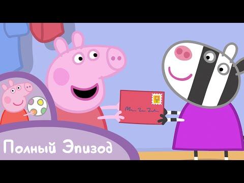 Свинка Пеппа - S02 E33 Зебра Зоя, дочь почтальона - Мультики