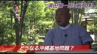 須田慎一郎✕飯島勲緊急対談⑦〜どうなる沖縄基地問題?〜