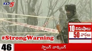 Superfast News | 10 Minutes 50 News | 17th February 2019