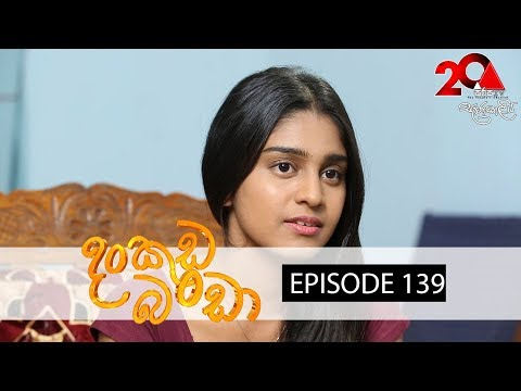 Dankuda Banda | Episode 139 | Sirasa TV 06th September 2018 [HD]