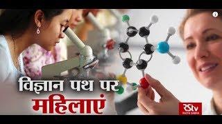 RSTV Vishesh – 11 Feb, 2019: Women pioneers in Science | विज्ञान पथ पर महिलाएं