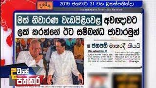 Dawase Paththara - (2019-01-31)