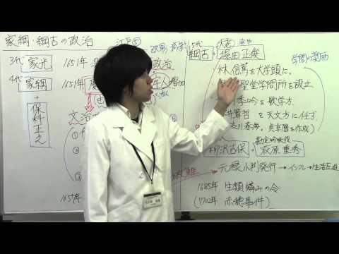 【日本史】江戸5 徳川家綱・綱吉の政治 - YouTube ナビゲーションをスキップ JPアップ