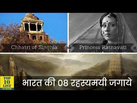 भारत की 08 रहस्यमयी जगाये | India's 08 Mysterious Places