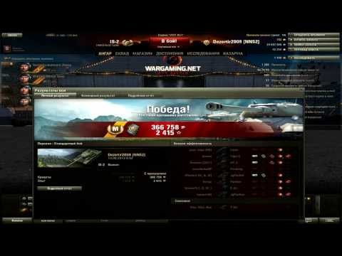 World Of Tanks Мастер ИС 2 (Китай)