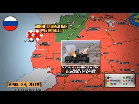 25 апреля 2018. Военная обстановка в Сирии. Отражена атака беспилотников на российскую базу Хмеймим.