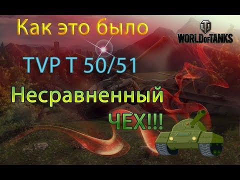 World of Tanks.  TVP T50 51  Несравненный ЧЕХ!!!  СТ 4 на Объект 260. (Лучшие реплеи)