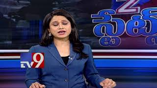 2 States Bulletin || Top News from Telugu States || 22-03-2018