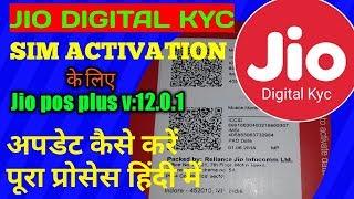 Jio Digital Kyc sim activation के लिएJio Pos plus App को ऐसे अपडेट करें