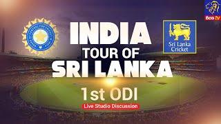 India tour of Sri Lanka 2021 | 1st ODI | Live Studio Discussion | 2021 - 07 - 18 | Siyatha TV