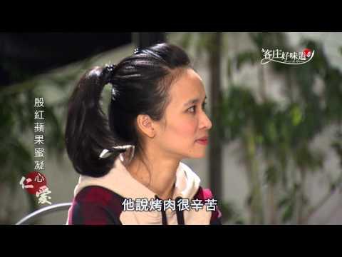 台綜-客庄好味道-EP 119 殷紅蘋果蜜凝心 奇異猴桃在地鄉(南投)
