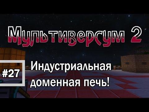 Minecraft 1.6.4 - Мультиверсум2 #27 индустриальная доменная печь GregTech