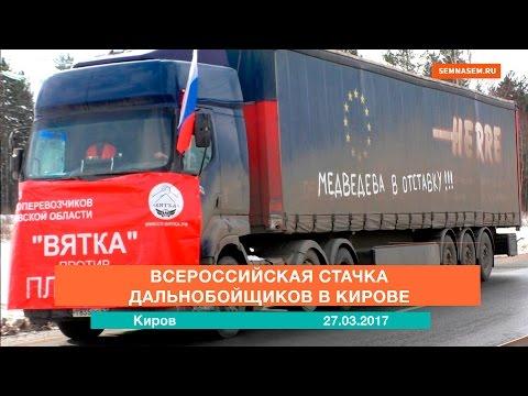 Стачка дальнобойщиков -  Киров