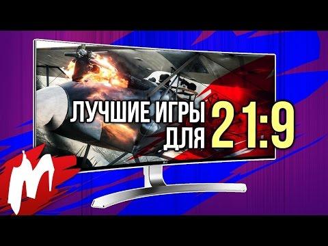 Лучшие игры для МОНИТОРОВ 21:9   Итоги года - игры 2016   Игромания