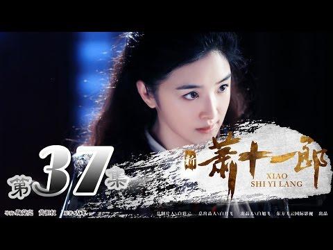 陸劇-新蕭十一郎-EP 37
