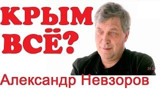 Крым.  Что происходит в Крыму?  Рассказывает Александр Невзоров
