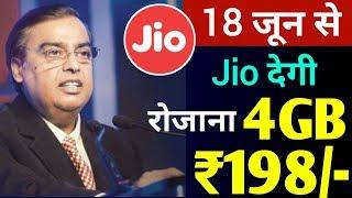 Jio की बड़ी खुशखबरी : 18 जून से ₹198 में रोजाना 4GB | Jio New Double Data Offer Get 4GB Per Day