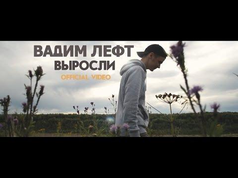 Вадим Лефт - Время