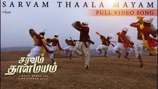 Sarvam Thaala Mayam Full Song Audio Tamil A R Rahman Gv Prakash Jiostudios