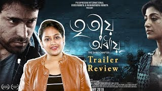 Tritio Adhyay - The Third Chapter | Trailer Review | Abir Chatterjee | Paoli Dam