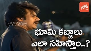 Pawan Kalyan Speech about Farmers Land  | Janasena Party Formation Day Maha Sabha | Guntur