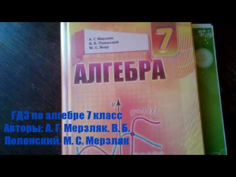 Списать ГДЗ по алгебре 7 класс Мерзляк