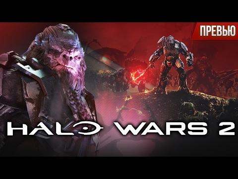 Halo Wars 2 - Стратегия на консолях — это не фантастика (Превью)