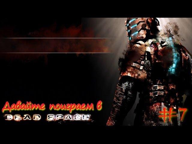 Девушки Играют в Dead Space 2 Глава 13: Правительственный
