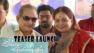 Oorantha Anukuntunnaru Movie Teaser Launch || Krishna | Vijaya Nirmala | Naresh |  Silverscreen