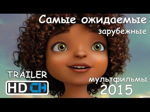 Самые ожидаемые зарубежные мультфильмы 2015
