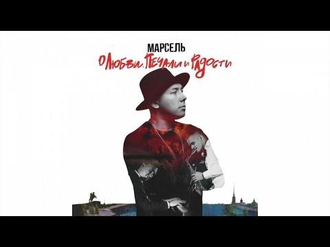 Марсель Ft. Artik & Asti - Не отдам (Official Audio)