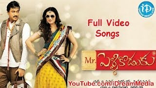 Prema Kavali - Mr Pellikoduku  Back To Back Full Songs | Mr Pellikoduku Full Songs | Sunil | Isha Chawla