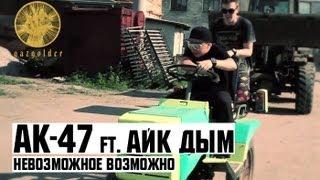 АК-47 ft. Айк Дым - Невозможное Возможно