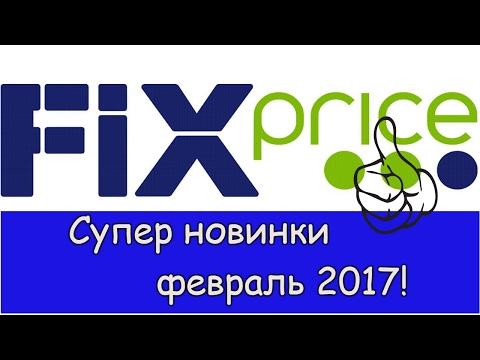 Супер новинки Фикс прайс! Февраль 2017/Покупки Fix price