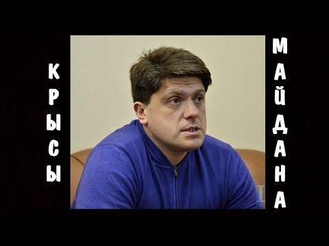 КРЫСЫ МАЙДАНА | ИВАН ВИННИК