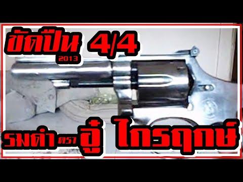 ขัดปืน 4