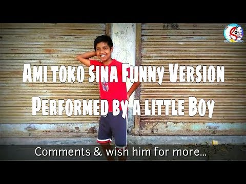 Ami toko sina ll #Funny song & #dance.Preformed by a Little boy ll The Silent Lover