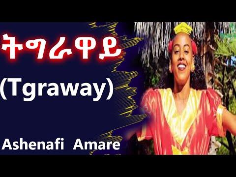Ashenafi  Amare -Tgraway | ትግራዋይ - New Ethiopian Tigrigna Music 2018