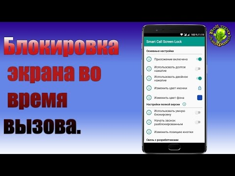 Блокировка экрана android при звонке