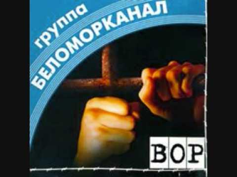 Беломорканал - Зек на воле