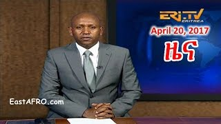Eritrean News ( April 20, 2017) |  Eritrea ERi-TV