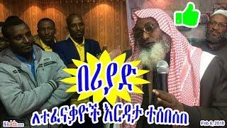Saudi: በሪያድ ለተፈናቃዮች እርዳታ ተሰበሰበ Ethiopians in Saudi Riyadh