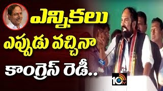 T Congress PCC Uttam Kumar reddy Challenge To Early Elections | Hyderabad