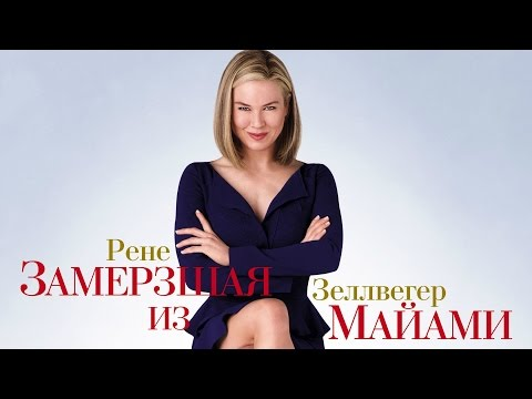 Замерзшая из Майами / New in Town (2009) смотрите в HD