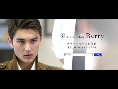 Hair Salon Berry 30秒 Ver + メイキング