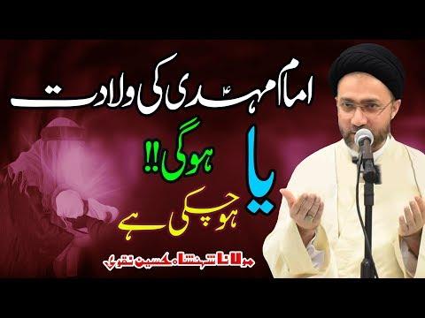 Imam Mahdi (a.s) ki Wiladat Ho Gi Ya Ho Chuki Hy !! | Maulana Shahenshah Hussain Naqvi | 4K