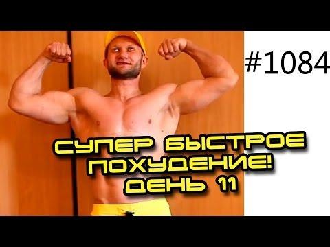 День 11. Супер быстрое похудение Шоу 14 кг за 14 дней Юрия Жир в топку
