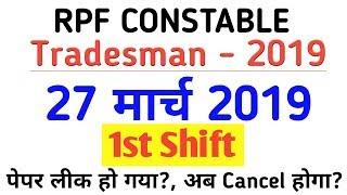RPF Constable Tradesman Exam-27 March 2019 1st Shift पेपर लीक, क्या होगा अब Cancel?